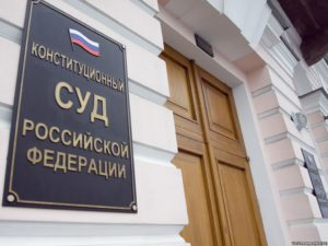 КС РФ